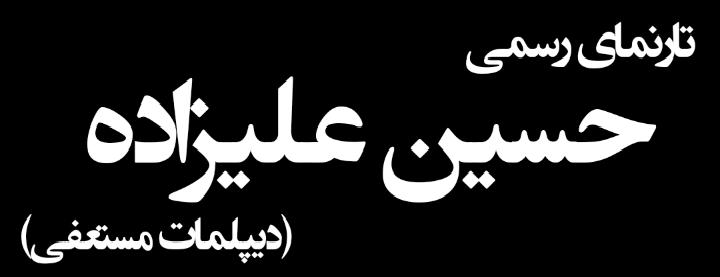 وب سایت رسمی حسین علیزاده